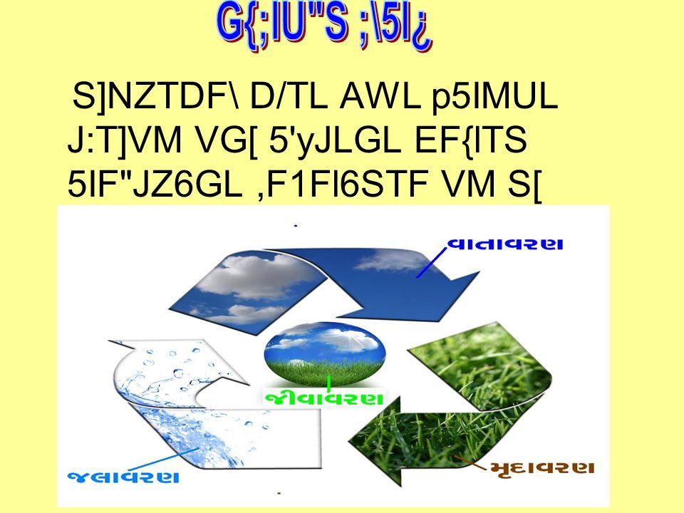 G{;lU S ;\5l¿ S]NZTDF\ D/TL AWL p5IMUL J:T]VM VG[ 5 yJLGL EF{lTS 5IF JZ6GL ,F1Fl6STF VM S[ H[GM p5IMU DFGJJ:TL SZ[ K[P T[G[ G{;lU Sv ;\5l¿ SC[ K[P.